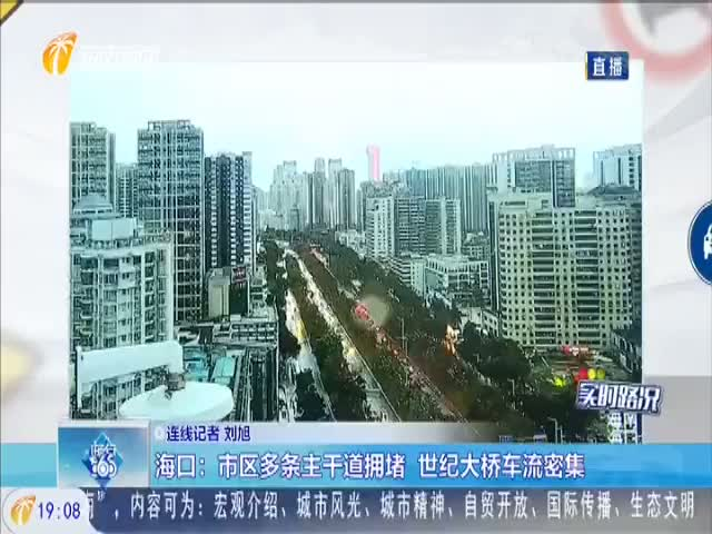 海口:市区多条主干道拥堵 世纪大桥车流密集