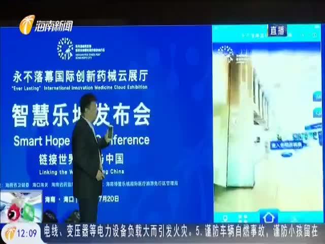 """博鳌乐城推出""""智慧乐城三件套""""借力""""高科技""""推动智慧医疗发展"""
