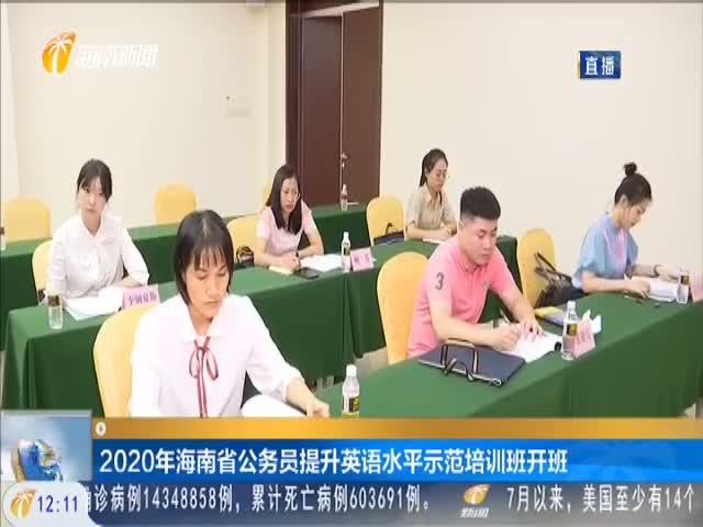 2020年海南省公务员提升英语水平示范培训班开班