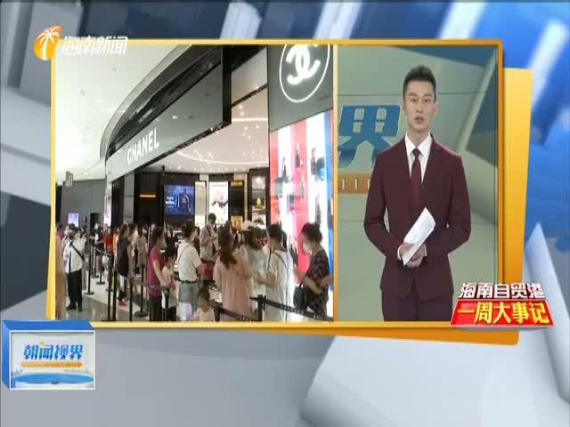 海南自贸港一周大事记·消费 7月份海南免税销售额超22亿元 同比增长234.19%