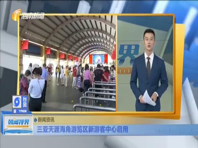 三亚天涯海角游览区新游客中心启用