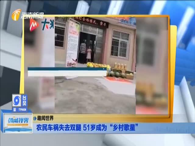 """农民车祸失去双腿 51岁成为""""乡村歌星"""""""