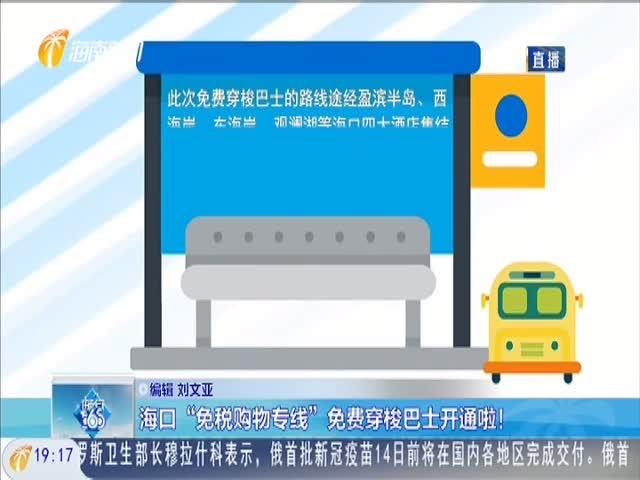 """海口""""免税购物专线""""免费穿梭巴士开通啦!"""