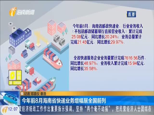 今年前8月海南省快递业务增幅居全国前列