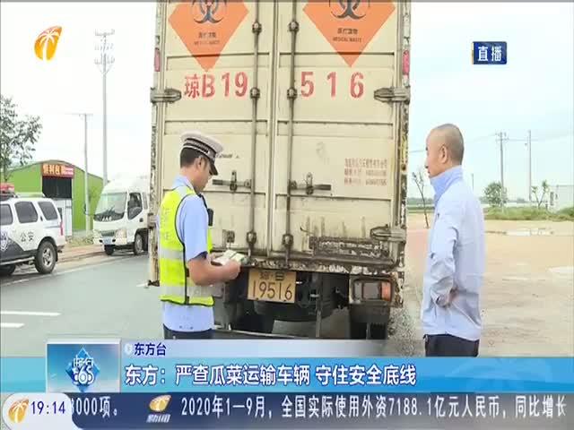 东方:严查瓜菜运输车辆 守住安全底线