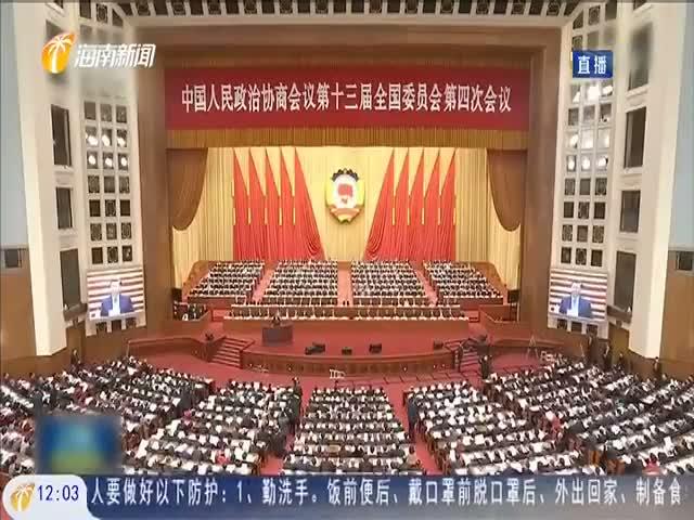 中国人民政协协商会议第十三届全国委员会第四次会议 昨天下午在京隆重开幕