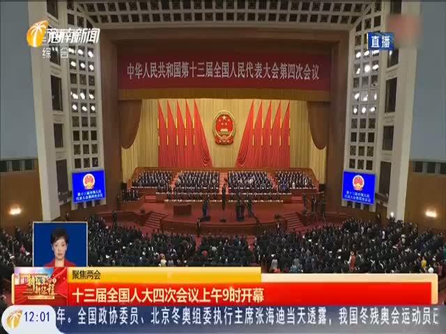 十三届全国人大四次会议上午9时开幕