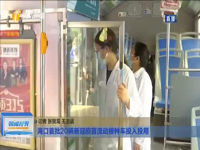 海口首批20辆新冠疫苗流动接种车投入使用
