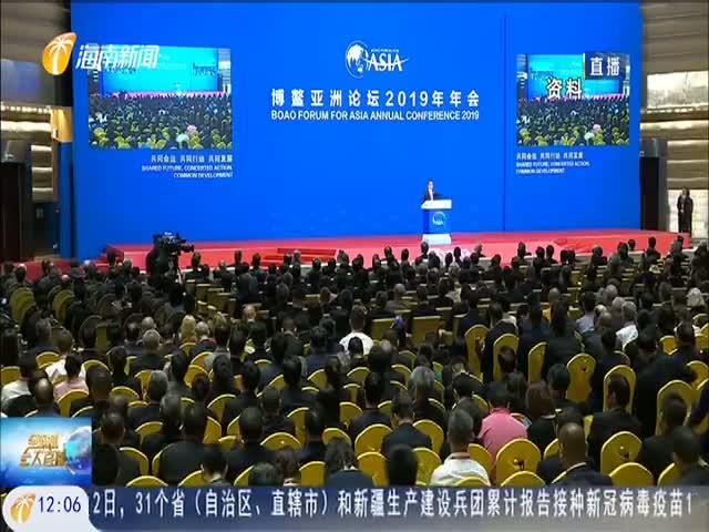 迎接博鳌亚洲论坛年会 2021年年会六大看点