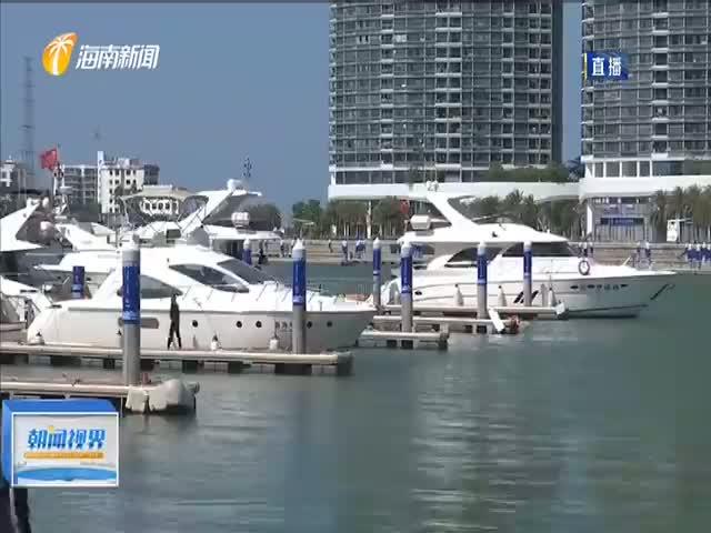 三亚:一季度新增游艇67艘 游艇产业开局喜人