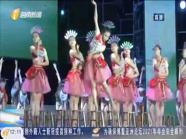 """欢庆""""三月三"""":山水琼中 歌舞盛宴赞新篇"""