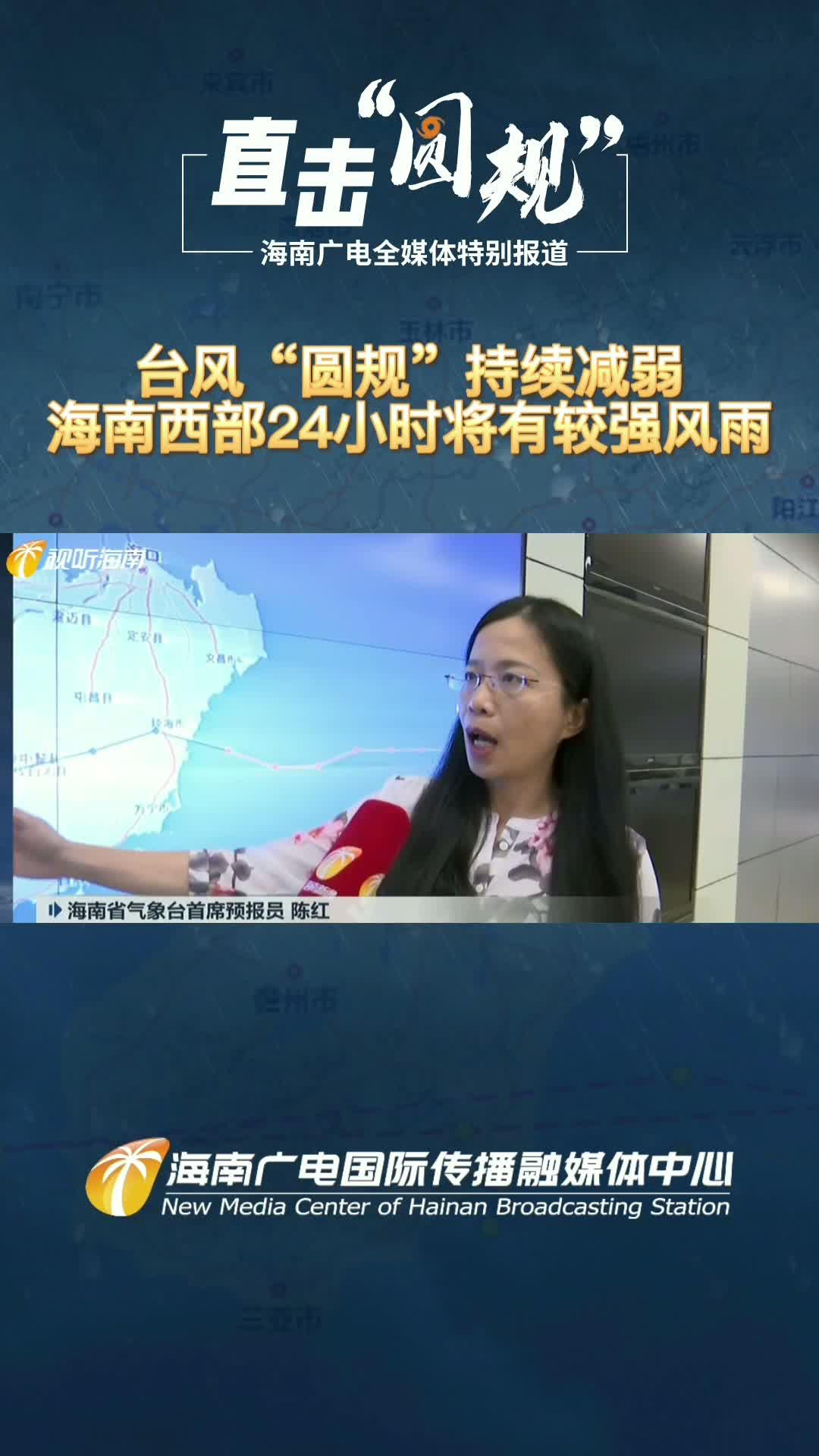 """台风""""圆规""""持续减弱,海南西部24小时将有较强风雨"""