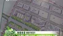 """乐东:建设""""南繁乐东硅谷""""打造热带特色高效农业""""王牌"""""""