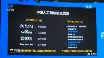 三沙新闻 2018世界机器人大会主论坛在京举行