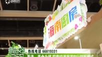"""第29届香港美食博览会开幕""""海南厨房""""惊艳亮相"""