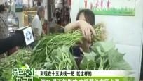 海口:受天气影响 市场菜价有所上涨