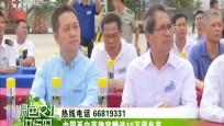 中国再向菲律宾赠送10万尾鱼苗