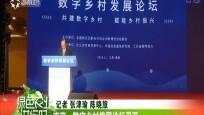南京:数字乡村发展论坛召开