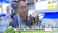 南京:新时代新农民 海南新农民代表思路广