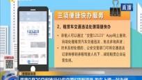 海南9月20日起推行公安交管6項新措施 購車上牌一站辦結