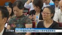 2019中国海洋经济博览会10月中旬深圳举办