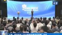 """上海:首份区域""""法治营商环境评估指数""""发布"""