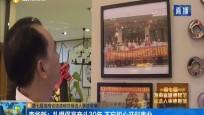 李华新:扎根保亭奋斗39年 不忘初心开创事业