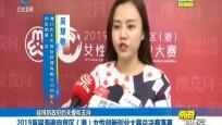 2019首届海南自贸区(港)女性创新创业大赛总决赛落幕