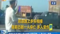海南环岛高速路上多车相撞 目前已致一人身亡多人受伤