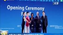 中国(海口)国际入境旅游营销大会海口举行