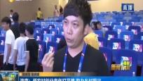 海南:帮农村创业青年打品牌 助力乡村振兴