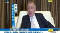 欧盟驻华大使郁白:海南区位优势明显 发展潜力巨大