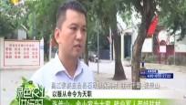 张传山:舍小家为大家 转业军人带娃驻村