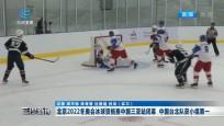北京2022冬奧會冰球資格賽中國三亞站閉幕 中國臺北隊獲小組第一