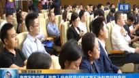 海南发布中国(海南)自由贸易试验区第五批制度创新案例