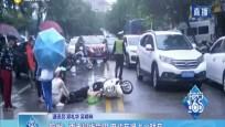 儋州:雨天视线受阻 电动车撞上小轿车