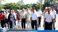 海南省级老干部赴槟榔谷调研精准扶贫