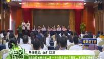 海南省粮油学会第一届二次会员代表大会暨第一届璟益杯学术年会召开