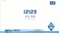 """海南""""交管12123""""升級 人臉識別后可直接面簽"""