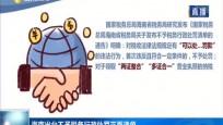 海南出台不予税务行政处罚正面清单