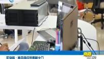 区块链技术司法应用亮相杭州