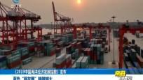 《2019中国海洋经济发展指数》发布 2018年我国海洋经济实现跨越式发展 海洋产业结构持续优化