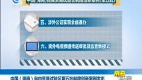 中国(海南)自由贸易试验区第五批制度创新案例发布