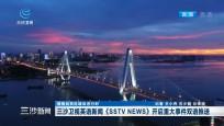 三沙衛視英語新聞《SSTV NEWS》開啟重大事件雙語推送