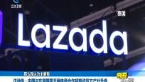 中国电商经验和技术助力东盟电商发展