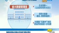 海南省信息化發展水平連續7年穩步增長