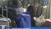 海口:旅客背包被錯拿 民警幫找回
