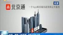 北京 新版