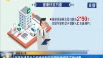 海南省扶贫办公布助推脱贫攻坚创优保先工作成果