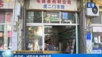 第七届海南省道德模范事迹展播 伍云虹:诚实立身 守信于民